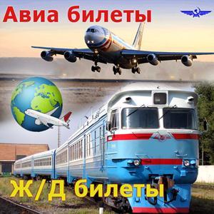 Авиа- и ж/д билеты Корсакова