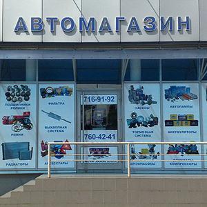 Автомагазины Корсакова