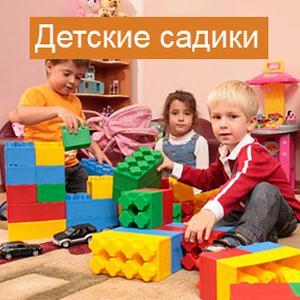 Детские сады Корсакова