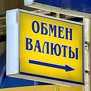 Обмен валют Корсакова