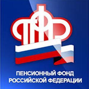 Пенсионные фонды Корсакова