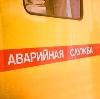 Аварийные службы в Корсакове