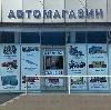 Автомагазины в Корсакове