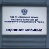 Отделения полиции в Корсакове