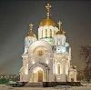 Религиозные учреждения в Корсакове