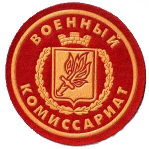 Военкоматы, комиссариаты Корсакова